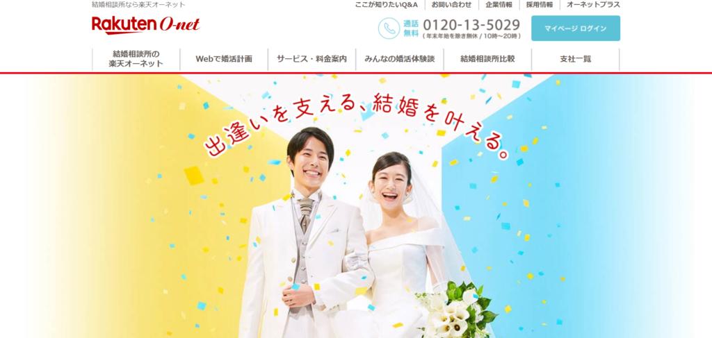 岩手県 結婚相談所