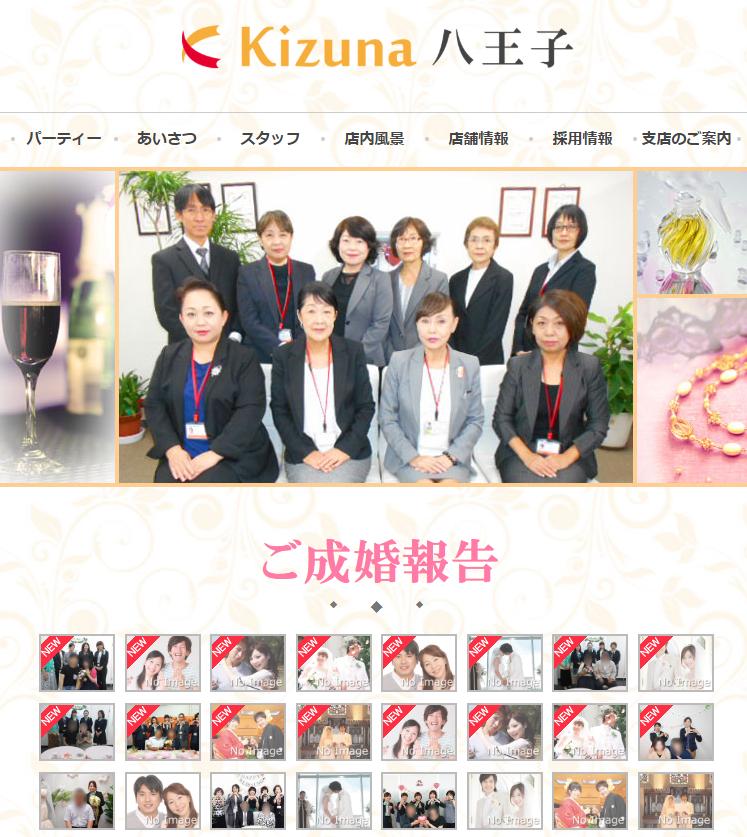 Kizuna八王子