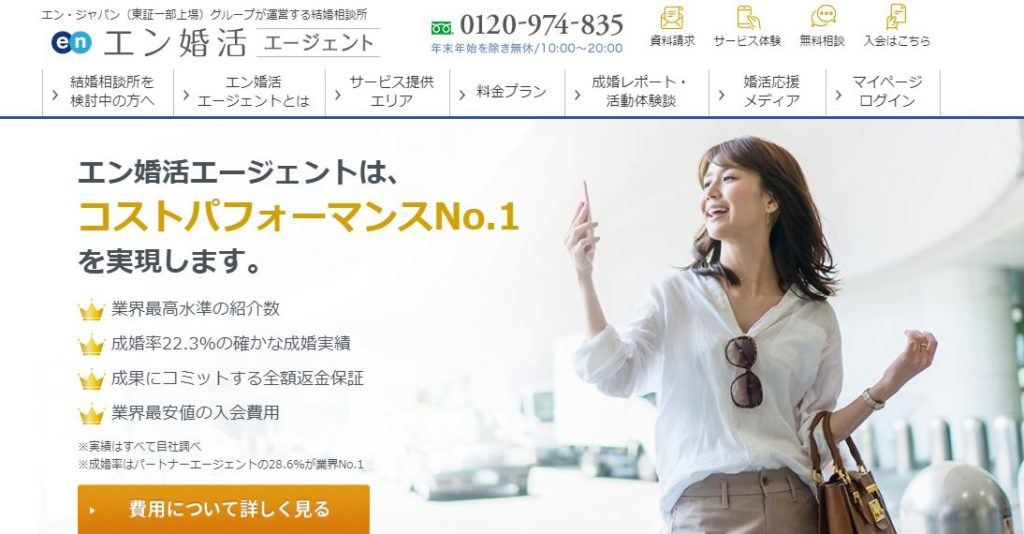screenshot エン婚活エージェント