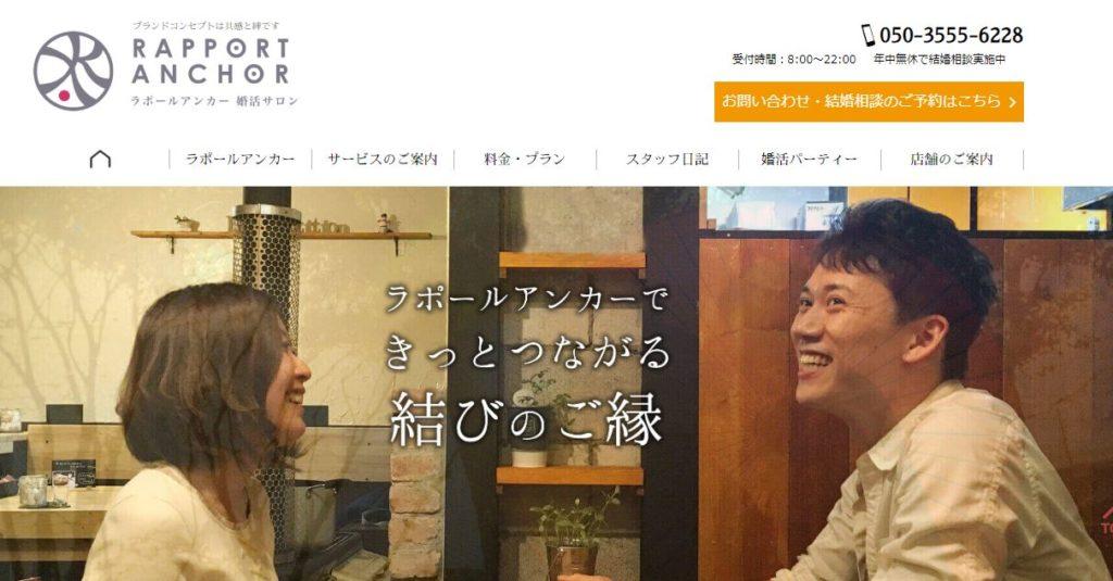 screenshot ラポールアンカー婚活サロン旭川