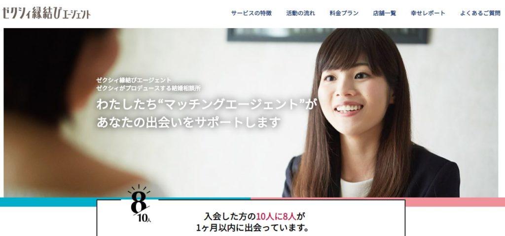 screenshot 結婚相談所 ゼクシィ縁結びエージェント 札幌店