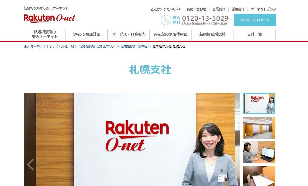 screenshot 結婚相談所 楽天オーネット 札幌支社【婚活・北海道】