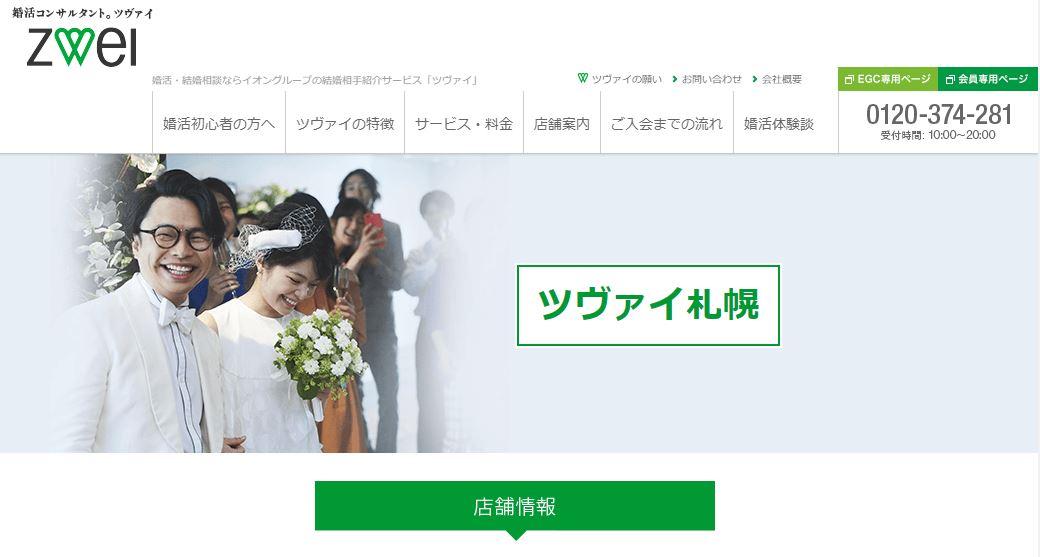 screenshot 結婚相談所ZWEI「ツヴァイ札幌」