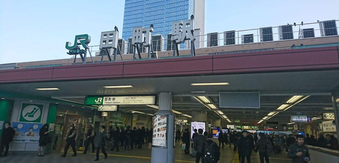 田町駅でおすすめな結婚相談所