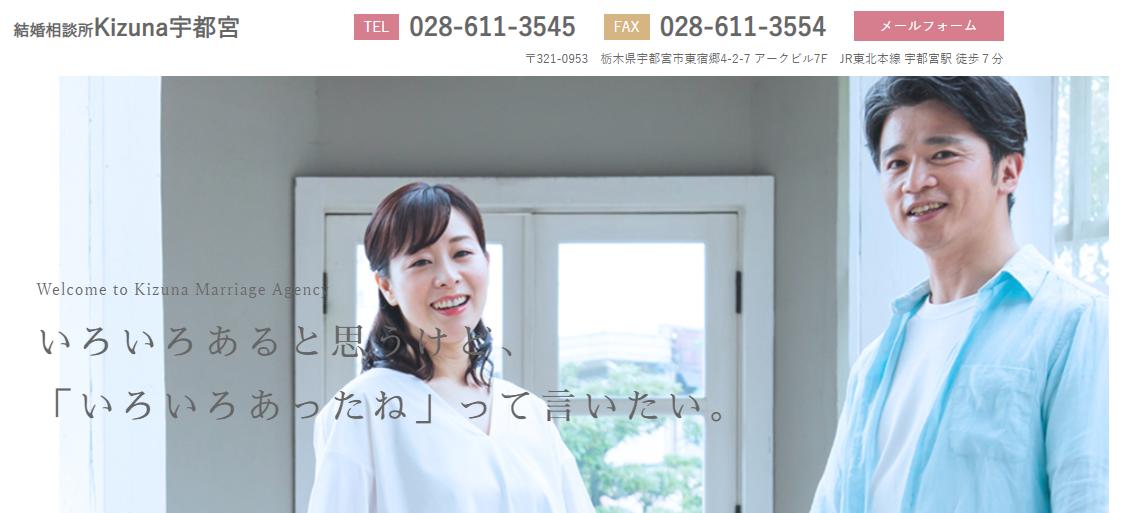 宇都宮 - 結婚相談所Kizuna
