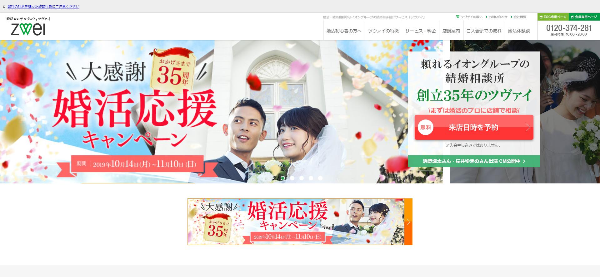 千葉県 結婚相談所 ツヴァイ