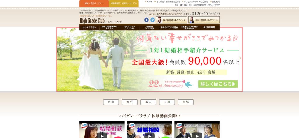 富山県 結婚相談所
