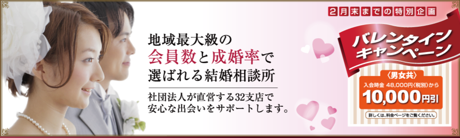 石川県仲人仲介