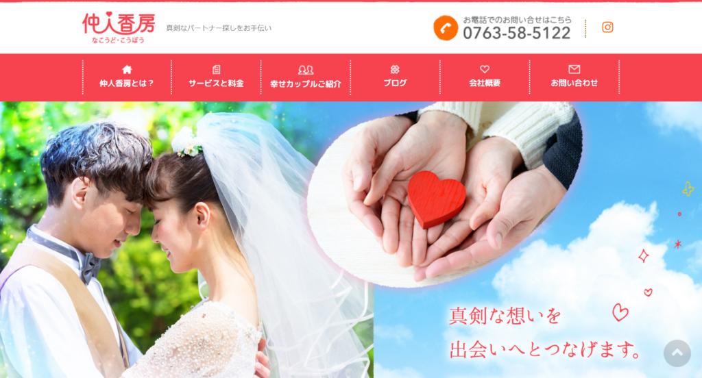 富山 結婚相談所