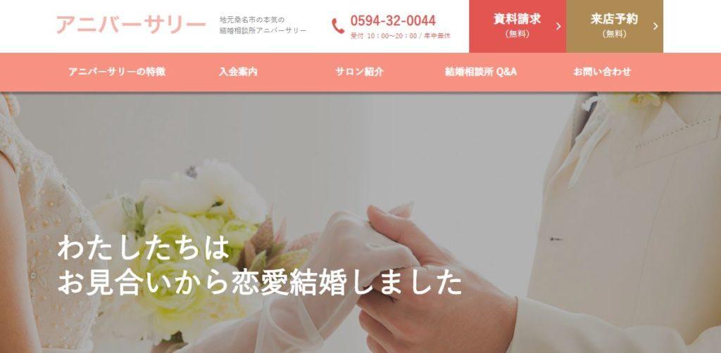 screenshot 結婚相談所 アニバーサリー