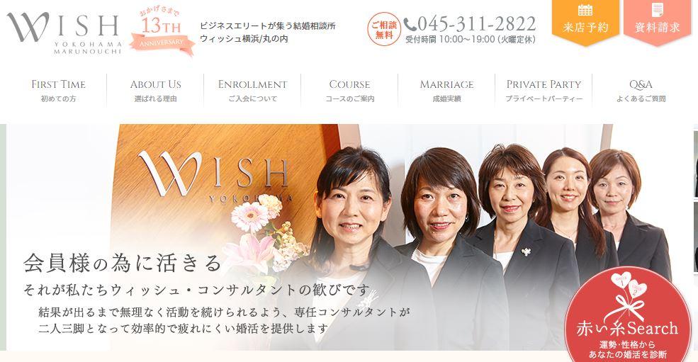 screenshot 結婚相談所ウィッシュ