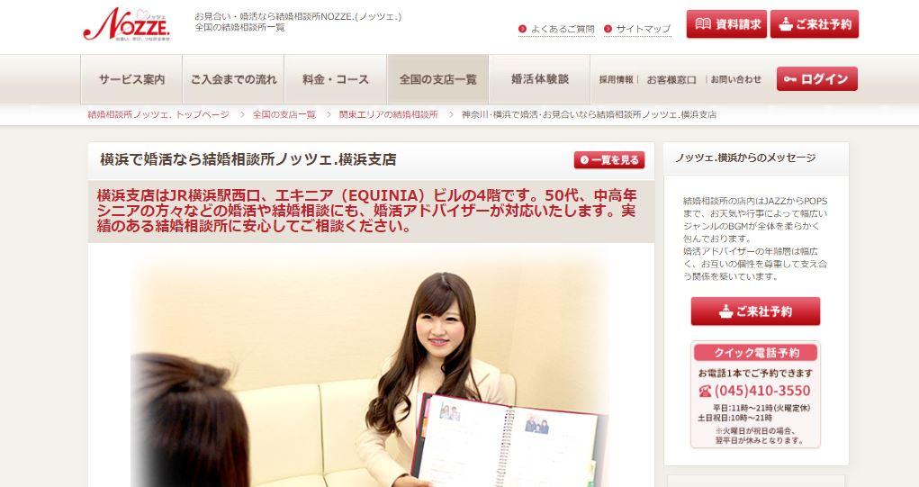 screenshot 結婚相談所ノッツェ.神奈川横浜支店