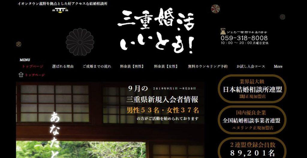 screenshot 結婚相談所 三重婚活 いいとも!