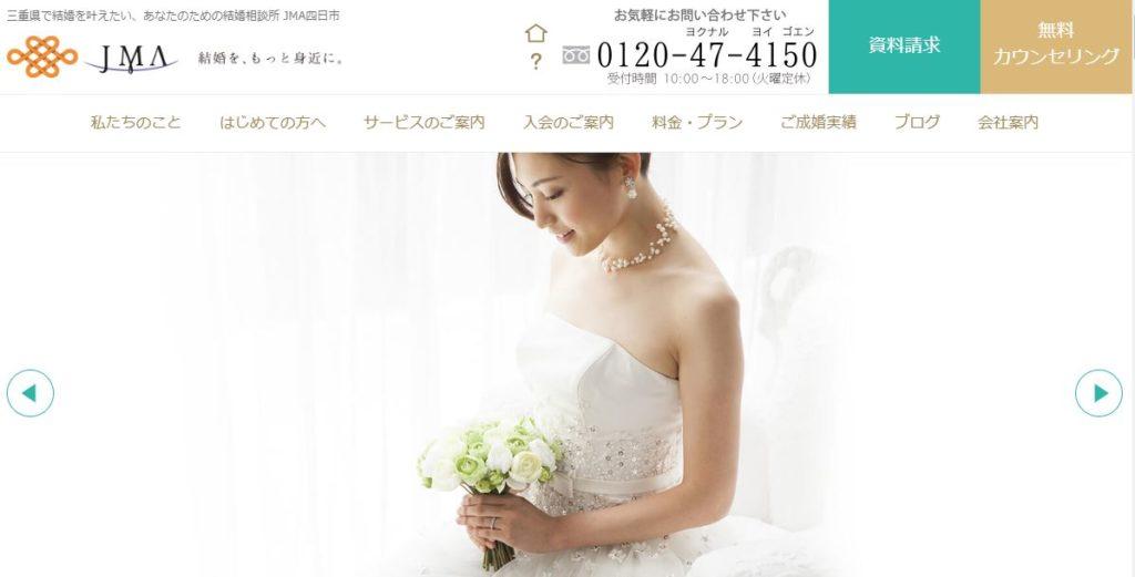 screenshot 結婚相談所 JMA四日市