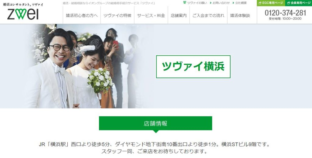 screenshot 結婚相談所ZWEI「ツヴァイ横浜」