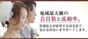 福島県仲人協会