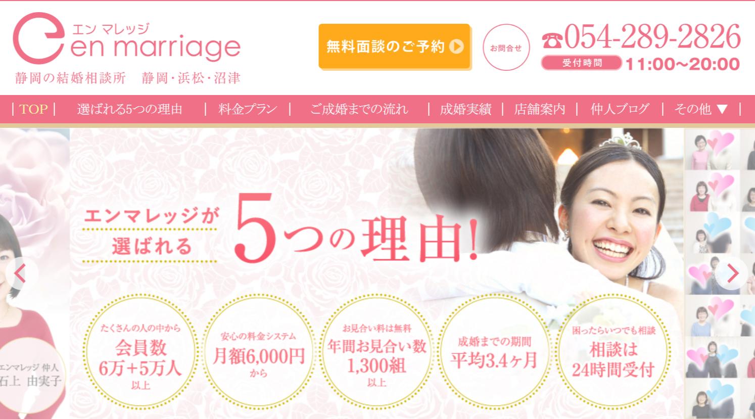 静岡県 結婚相談所 エンマレッジ