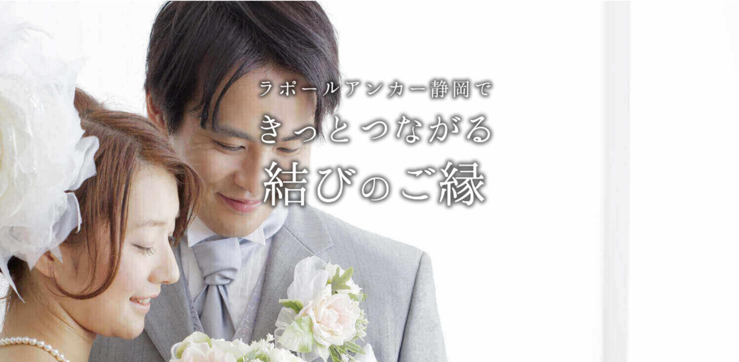 静岡県 結婚相談所 ラポールアンカー