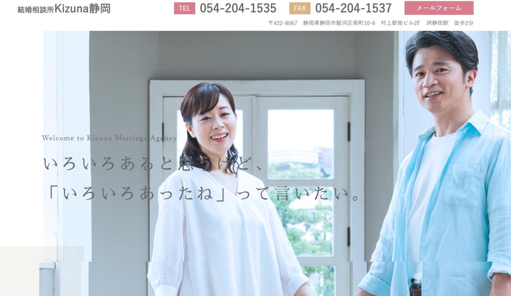 静岡県 結婚相談所 kizuna