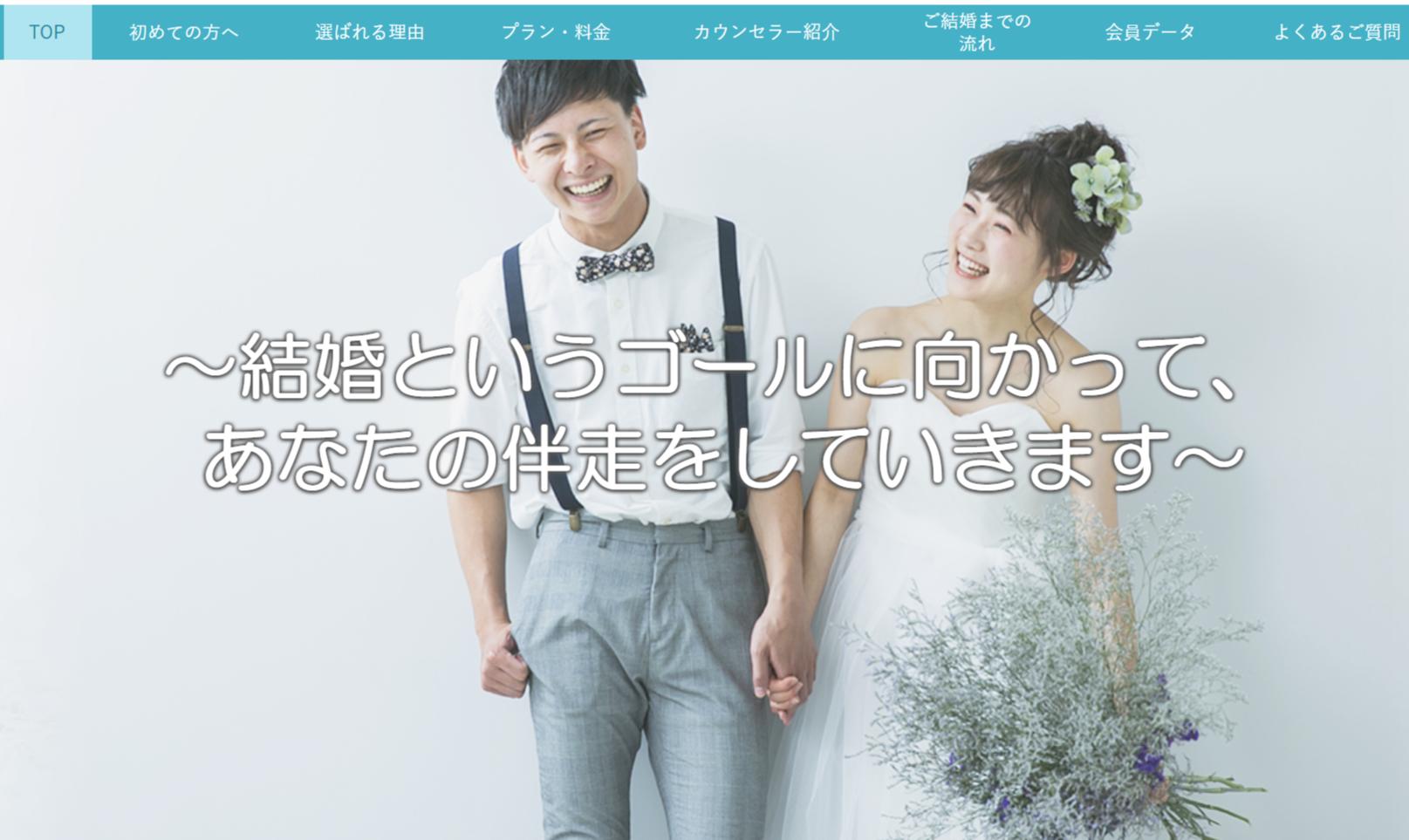 静岡県 結婚相談所 マリッジアオキ