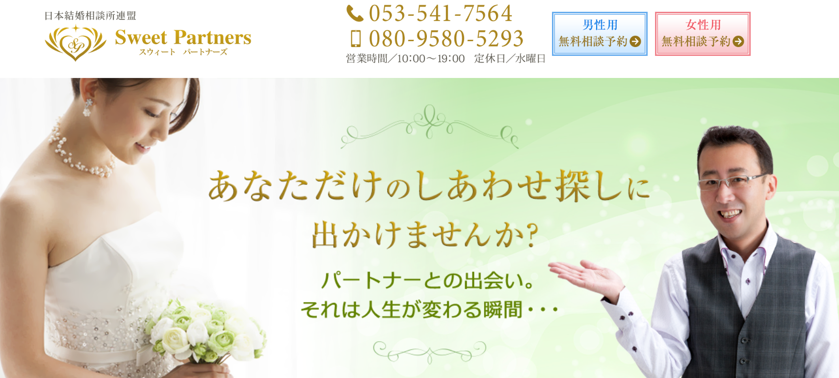 静岡県 結婚相談所 スウィートパートナーズ