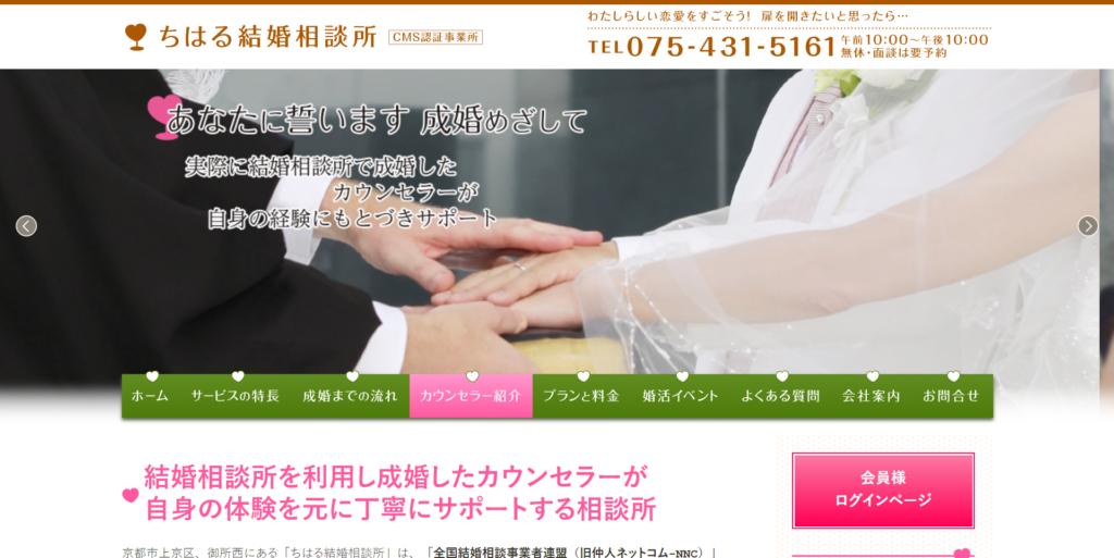 京都府 結婚相談所