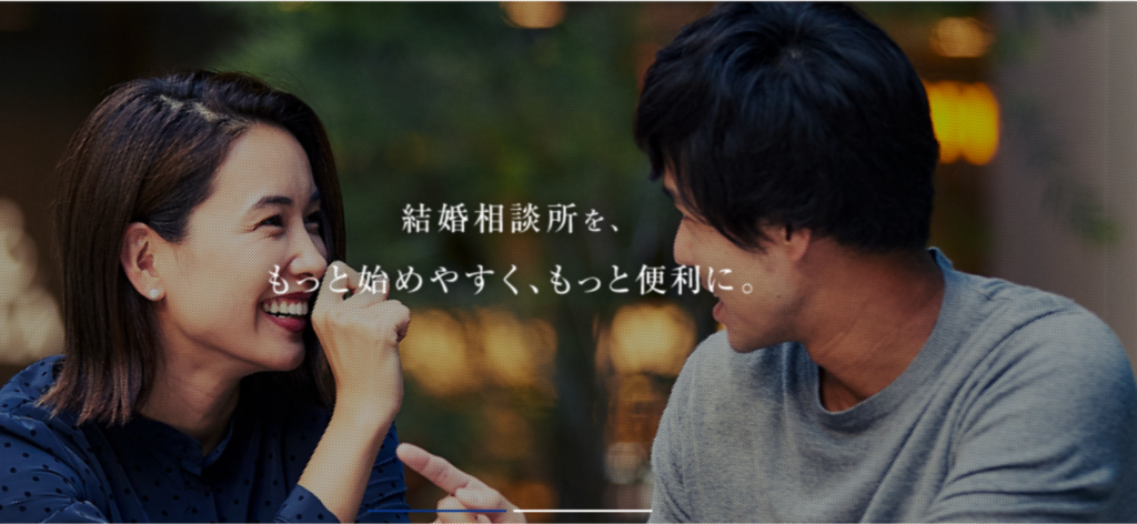 静岡県 結婚相談所