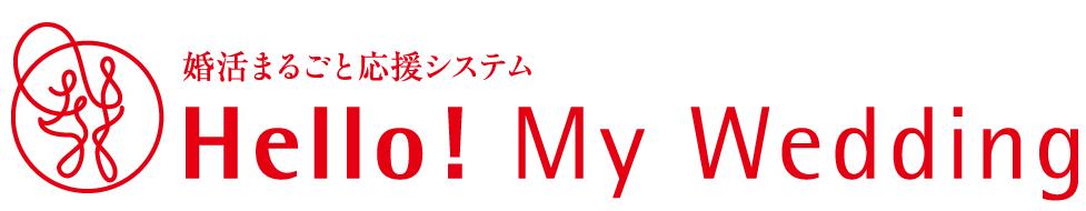 徳島県結婚相談所