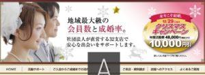 兵庫県仲人協会