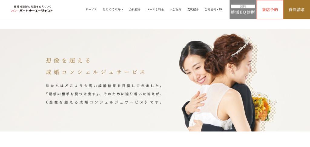 広島県 結婚相談所