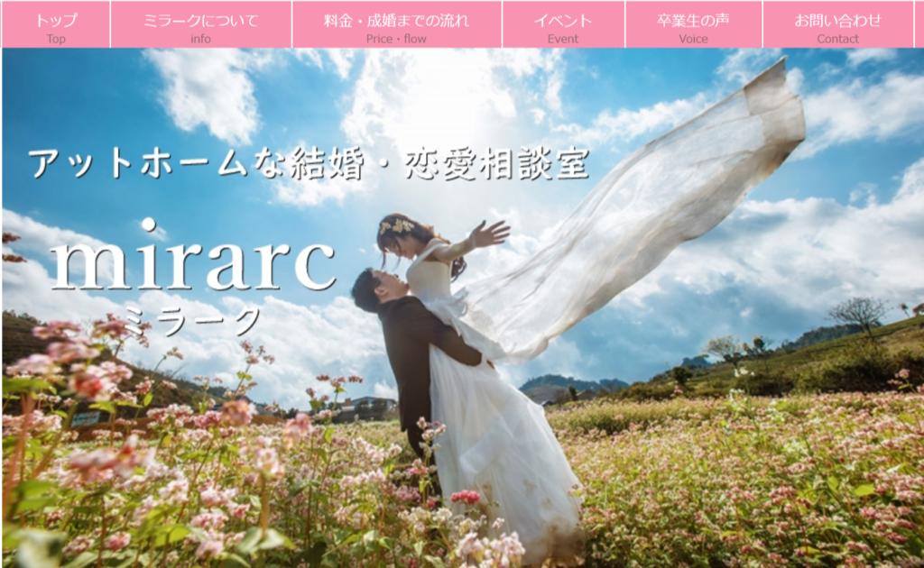 鳥取県 結婚相談所 ミラーク