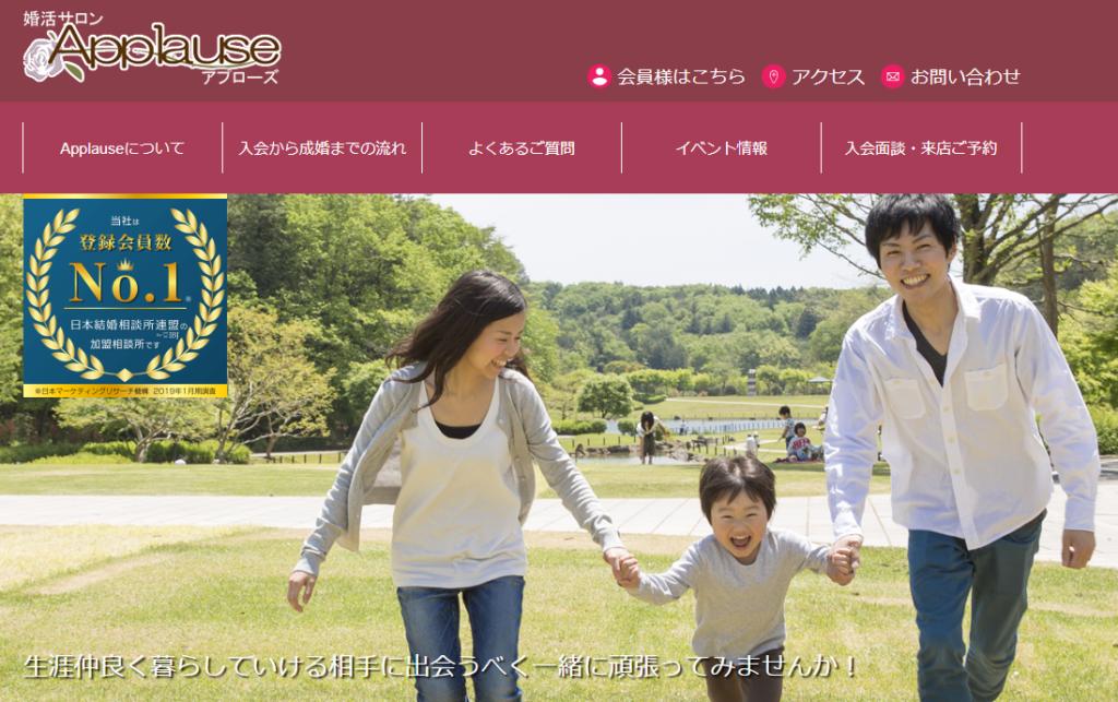 鳥取県 結婚相談所 アプローズ