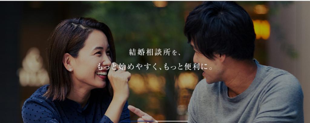 福岡県 結婚相談所