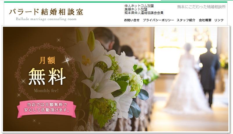 バラード結婚相談室のトップページのスクリーンショット