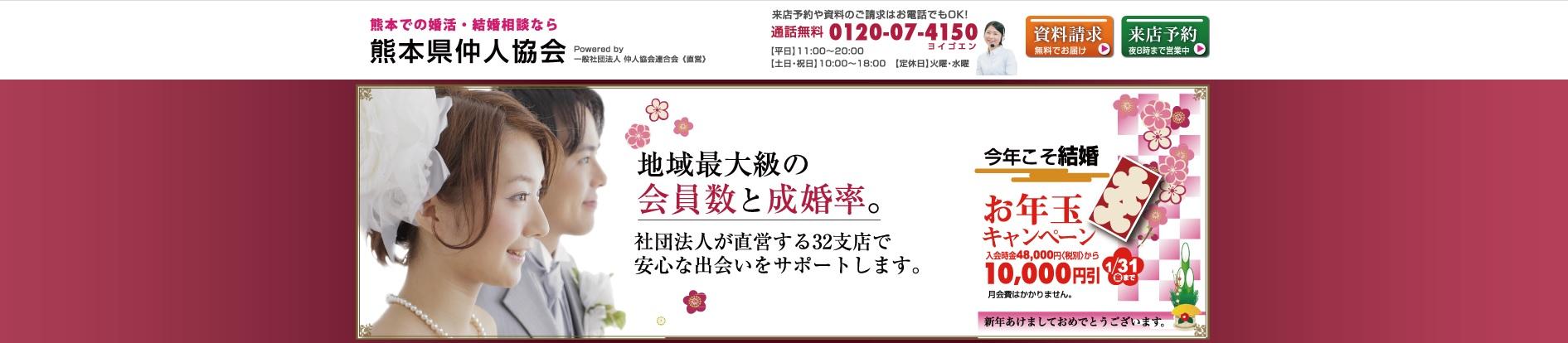 熊本県仲人協会のトップページのスクリーンショット