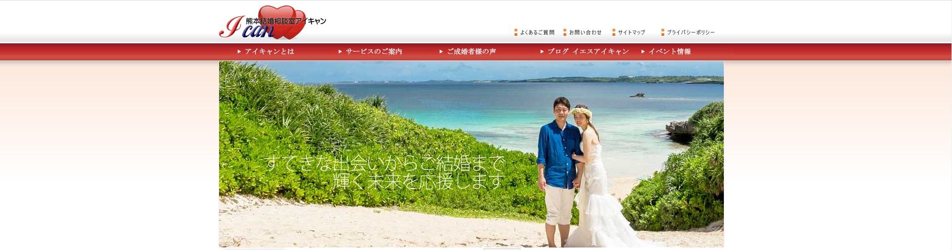 熊本結婚相談室アイキャンのトップページのスクリーンショッ