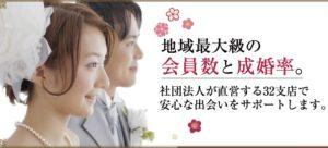 香川県仲人協会