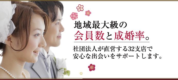鹿児島県 結婚相談所