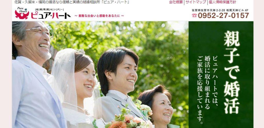 1. 結婚情報センターピュア・ハート