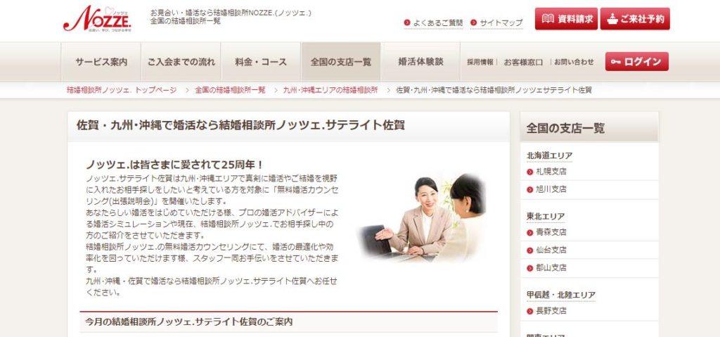 2. 結婚相談所ノッツェ.サテライト佐賀