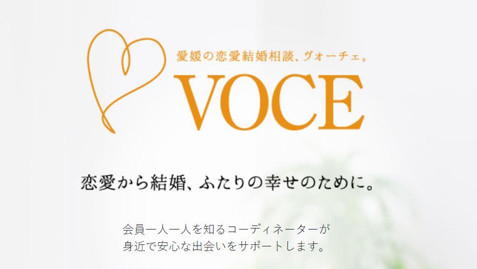 愛媛県 結婚相談所 VOCE