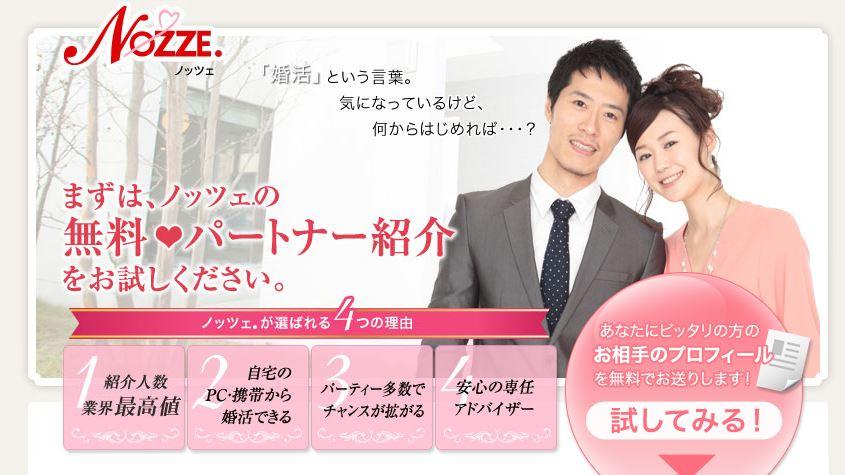 愛媛県 結婚相談所 ノッツェ