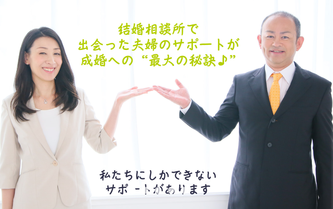大阪結婚相談所ペリドット