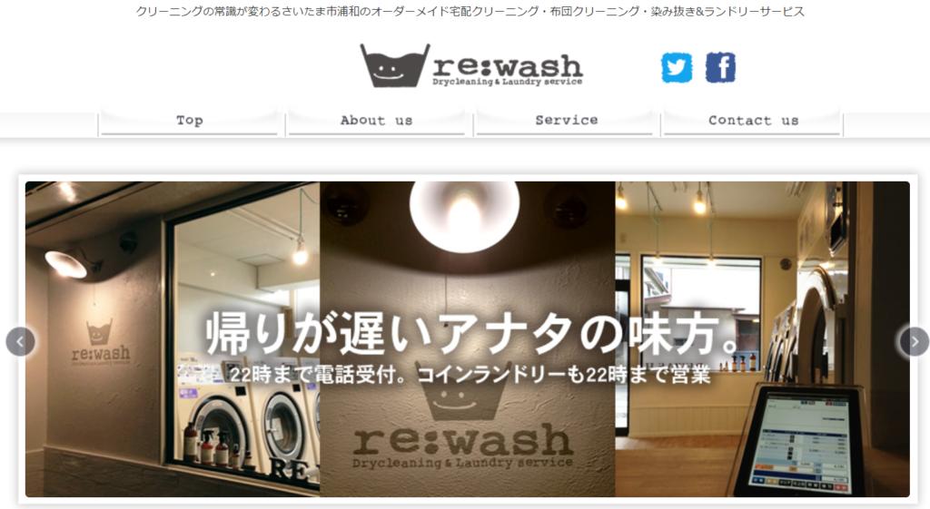 埼玉県 洗濯代行 rewash