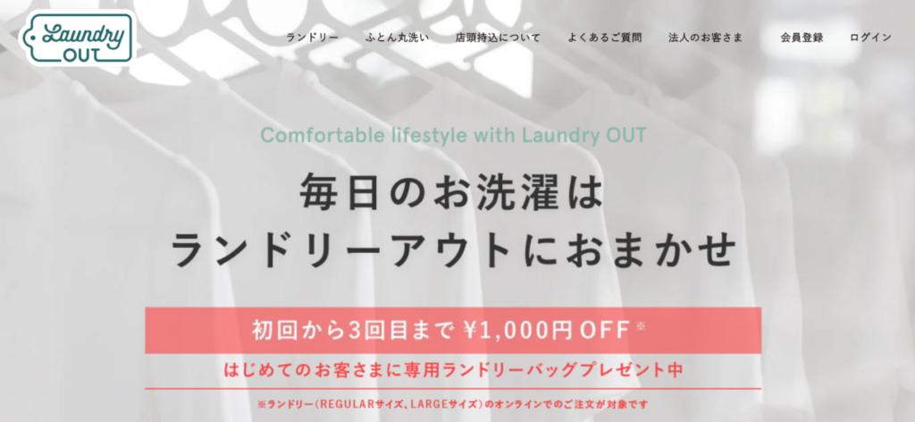 埼玉県 洗濯代行 ランドリーアウト