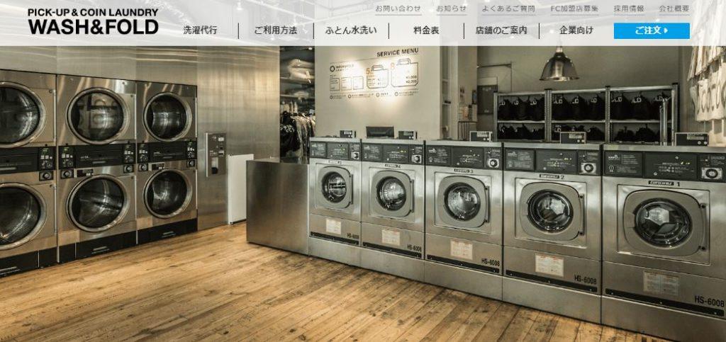 screenshot 洗濯代行業者 WASH&FOLD