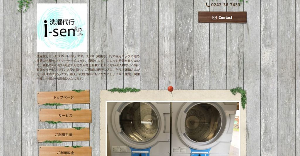 screenshot 洗濯代行業者 i – sen