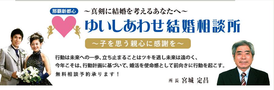 沖縄 結婚相談所