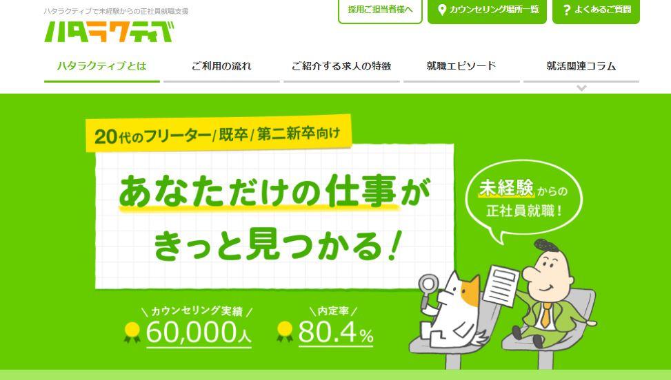screenshot ハタラクティブ