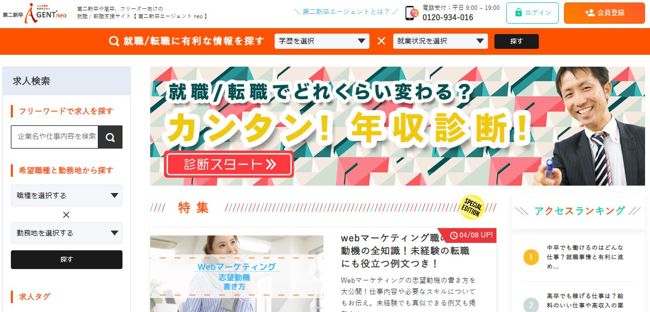 screenshot 第二新卒エージェント neo